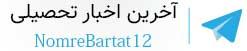 تلگرام نمره برتر