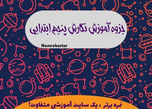 جزوه نگارش فارسی پنجم ابتدایی