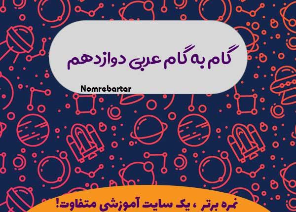 دانلود گام به گام عربی دوازدهم