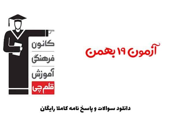 دانلود سوالات و پاسخنامه آزمون 19 بهمن 97 قلمچی