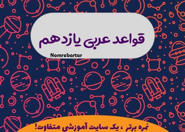 جزوه قواعد عربی یازدهم