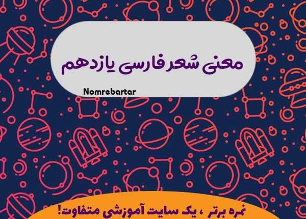 معنی شعر های فارسی یازدهم