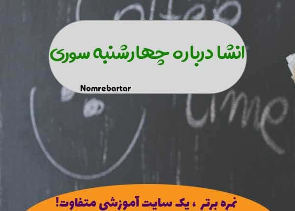 انشا با موضوع چهارشنبه سوری