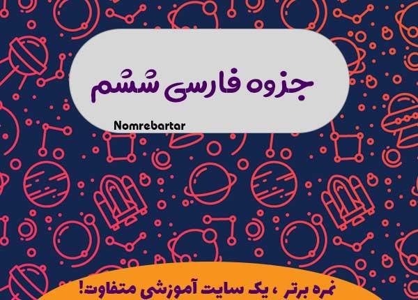 دانلود جزوه فارسی ششم ابتدایی