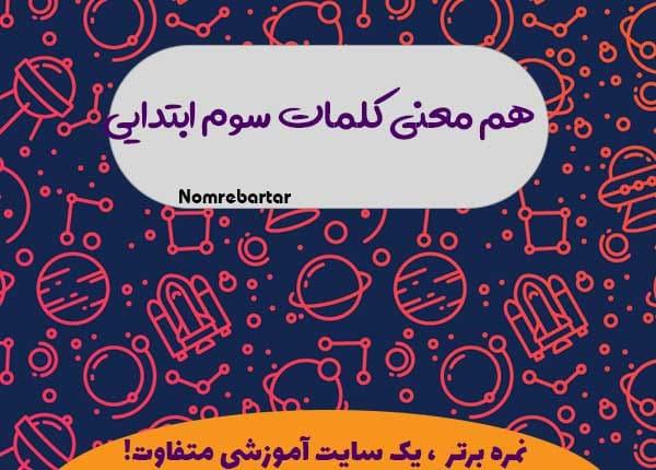 معنی لغات فارسی سوم ابتدایی