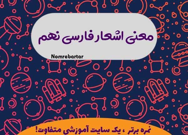 معنی تمام شعر های فارسی نهم