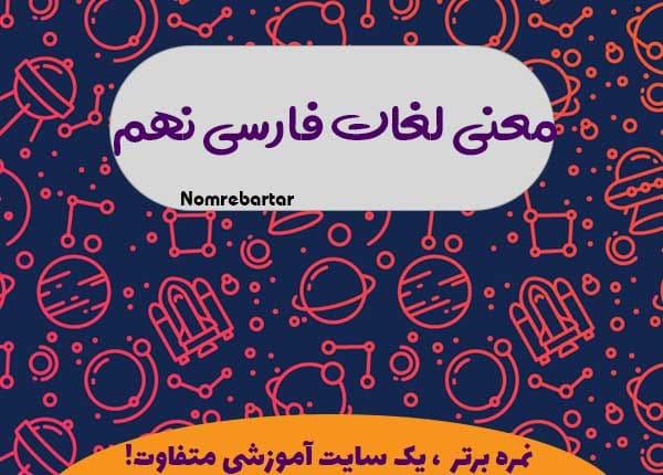 معنی کلمات فارسی نهم