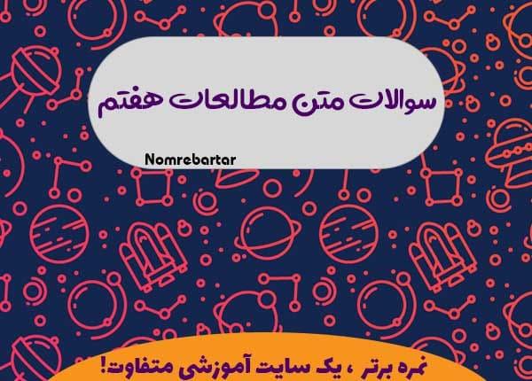 سوالات متن مطالعات اجتماعی پایه هفتم