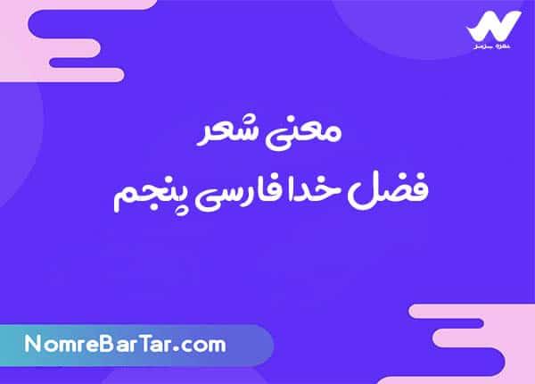 معنی شعر فضل خدا فارسی پنجم