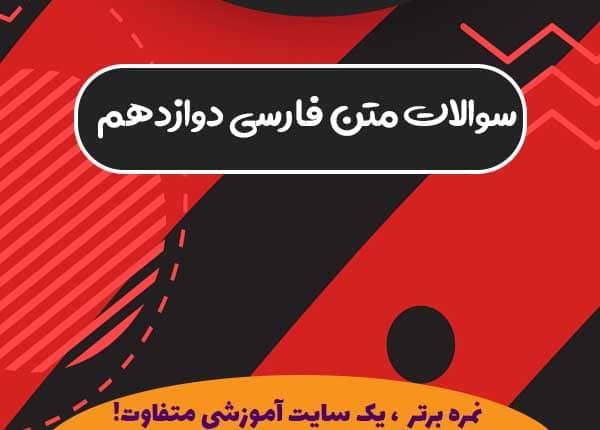 سوالات متن فارسی دوازدهم درس به درس