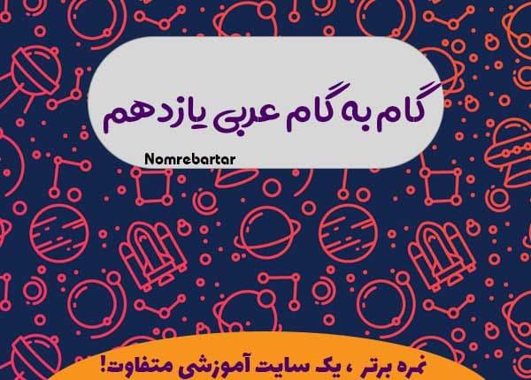 دانلود گام به گام عربی یازدهم