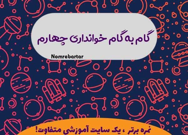 دانلود گام به گام فارسی خوانداری چهارم