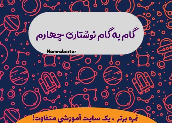 دانلود گام به گام فارسی نوشتاری چهارم