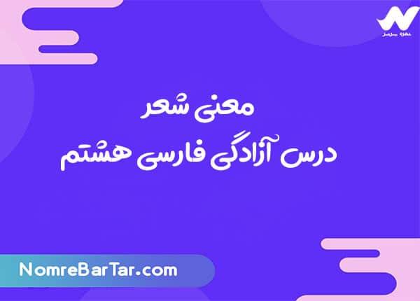 معنی درس آزادگی فارسی هشتم
