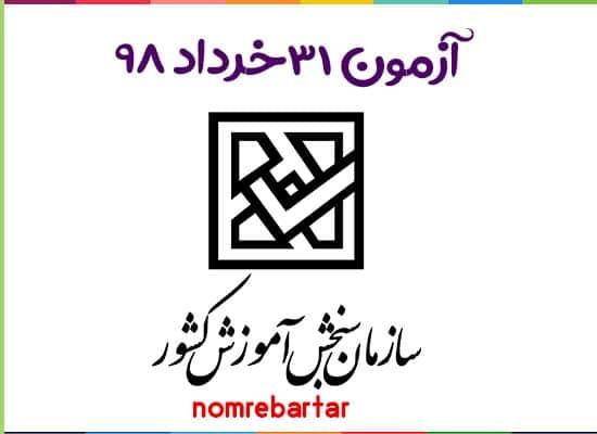 سوالات آزمون 31 خرداد 98 سنجش - همراه پاسخنامه تشریحی