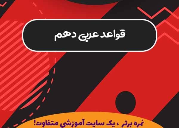 دانلود جزوه قواعد عربی دهم