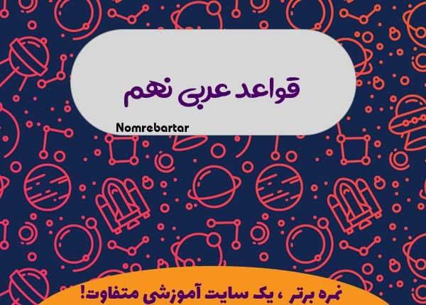 قواعد عربی نهم PDF