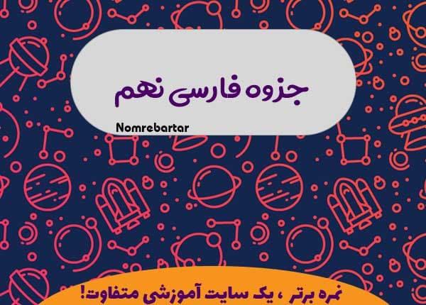 دانلود جزوه فارسی نهم