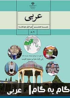 گام به گام هشتم عربی
