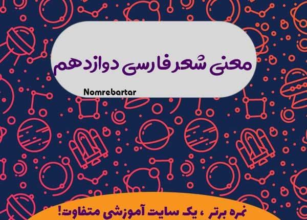 معنی شعر های فارسی دوازدهم
