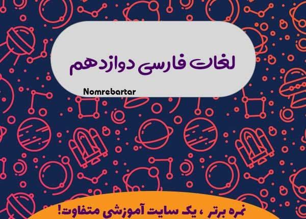 معنی لغات فارسی دوازدهم