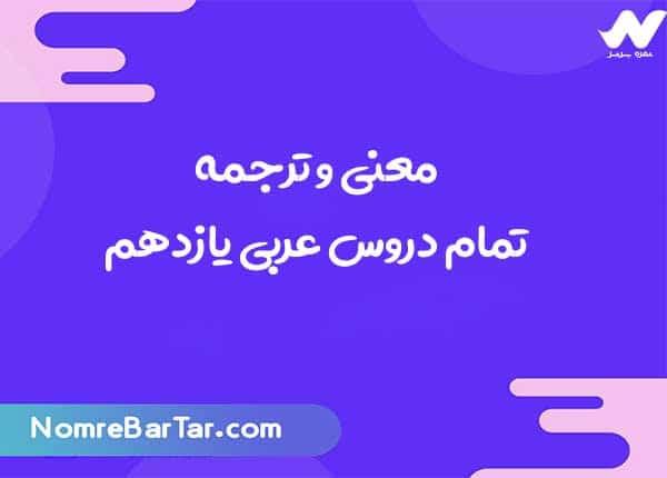 ترجمه دروس عربی یازدهم