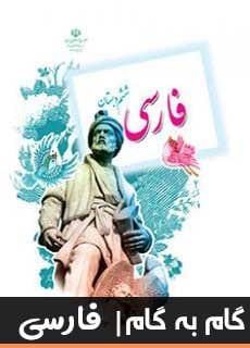 گام به گام فارسی ششم