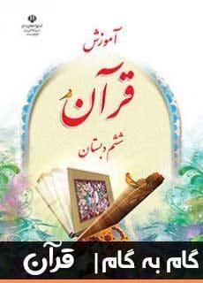 گام به گام قرآن ششم