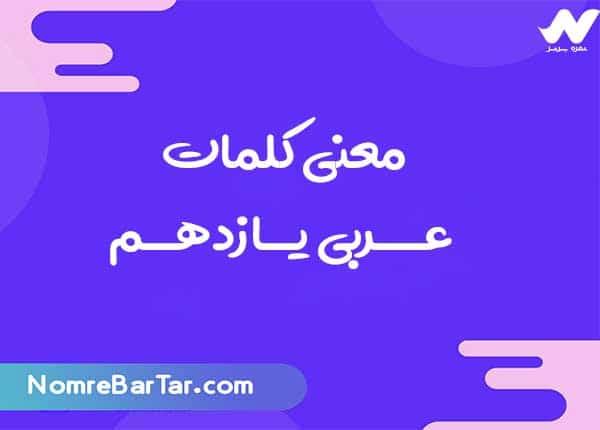 معنی لغات عربی یازدهم