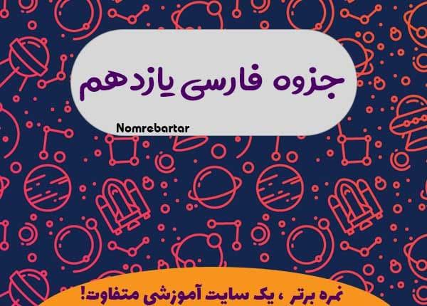 دانلود جزوه فارسی دوازدهم