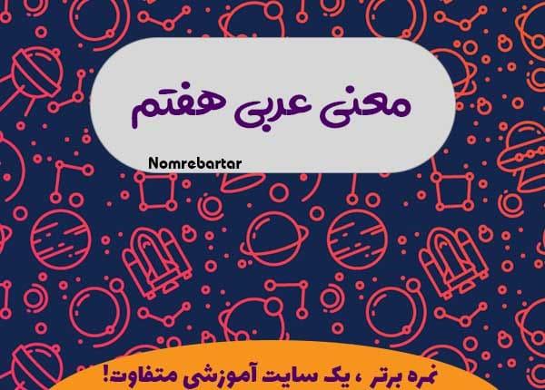 ترجمه دروس عربی هفتم