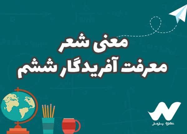 معنی شعر معرفت آفریدگار فارسی ششم