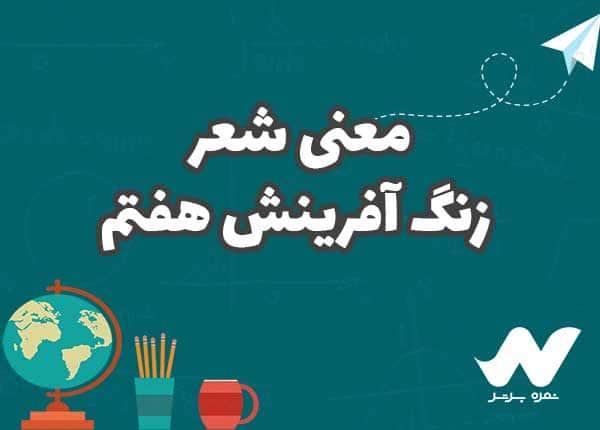 معنی زنگ آفرینش فارسی هفتم