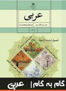 گام به گام هفتم درس عربی