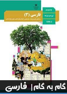 گام به گام دوازدهم فارسی