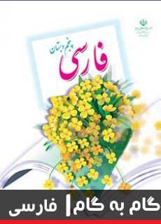 گام به گام قرآن پنجم