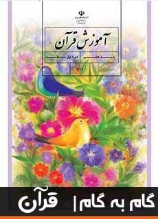 گام به گام هفتم درس قرآن