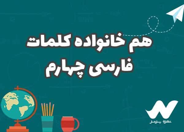 هم خانواده درس فارسی چهارم ابتدایی