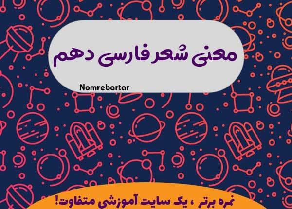 معنی شعر های فارسی دهم