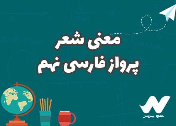 معنی شعر پرواز فارسی نهم