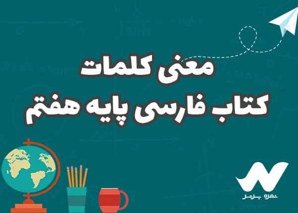 هم معنی کلمات فارسی هفتم