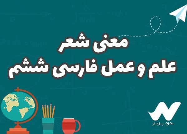 معنی علم و عمل فارسی ششم