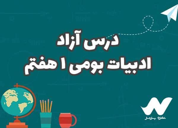 درس آزاد فارسی هفتم با جواب