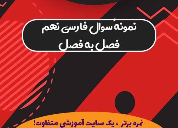نمونه سوال فارسی نهم درس به درس با جواب