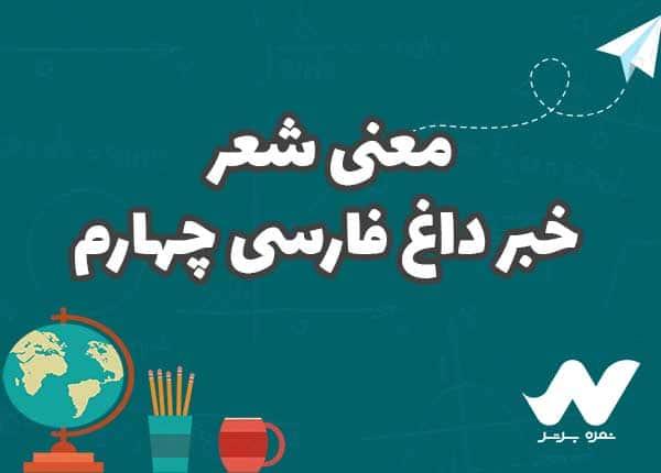 معنی شعر خبر داغ فارسی چهارم
