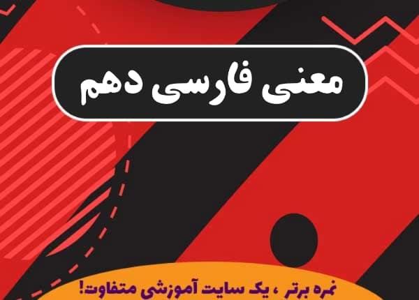 معنی دروس فارسی دهم
