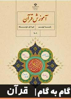 گام به گام آموزش قرآن نهم