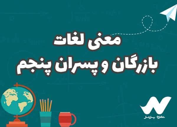 درس بازرگان و پسران فارسی پنجم