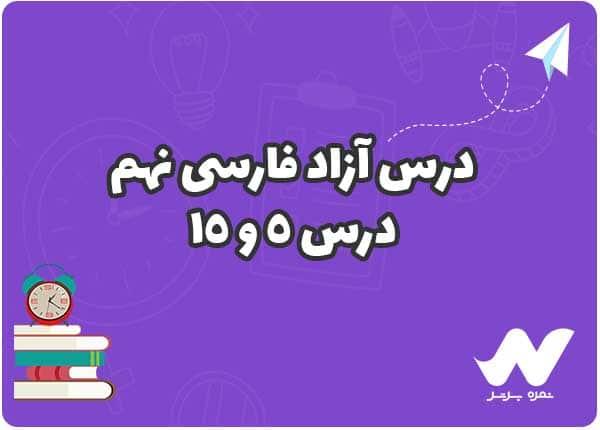 درس آزاد فارسی نهم با جواب