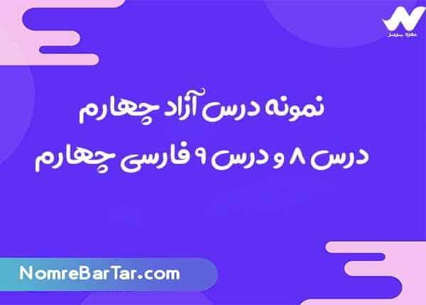 درس آزاد فارسی چهارم با جواب